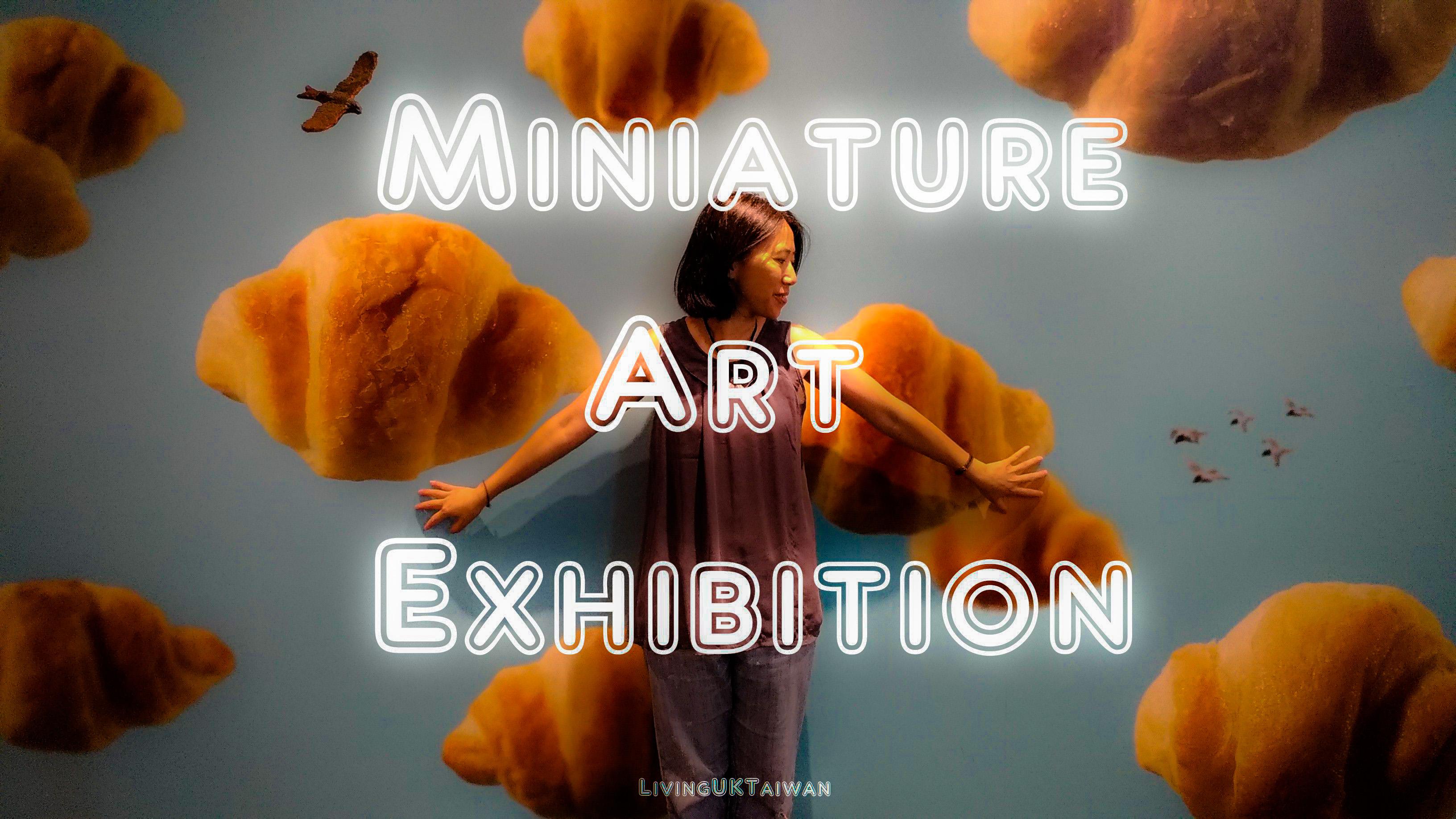 Miniature Art Exhibition 奇想世界微型展